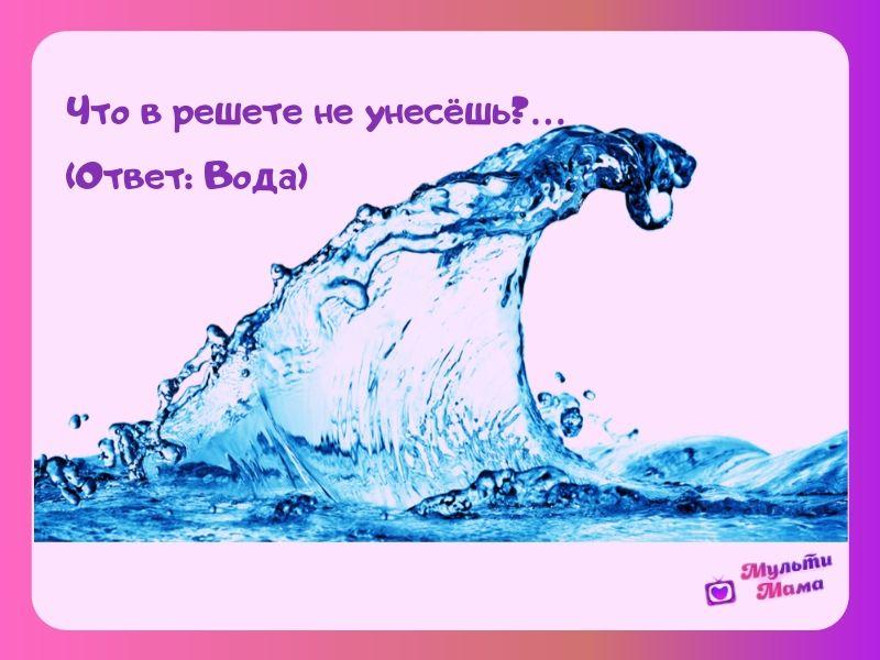 загадки про воду
