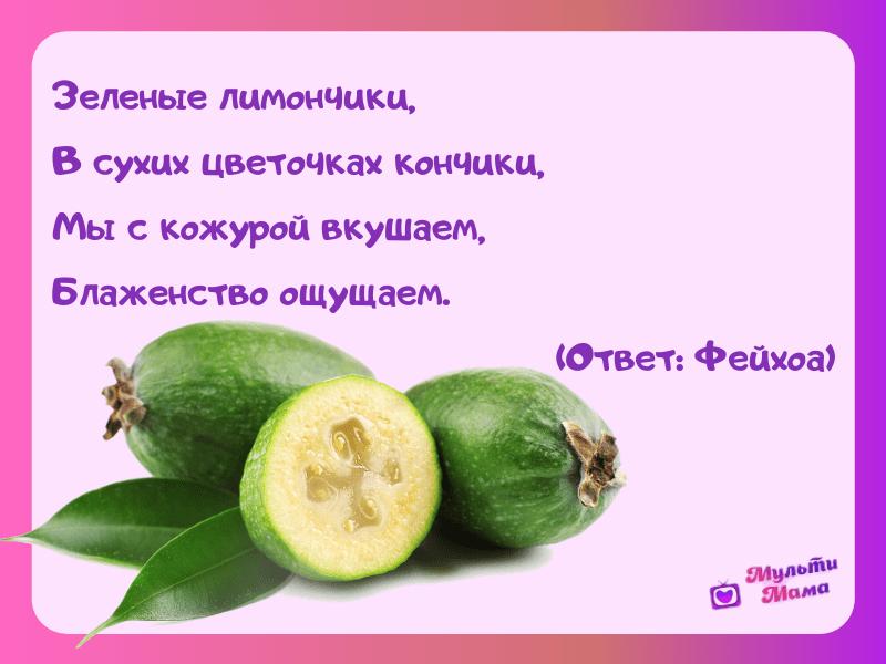 загадки про ягоды