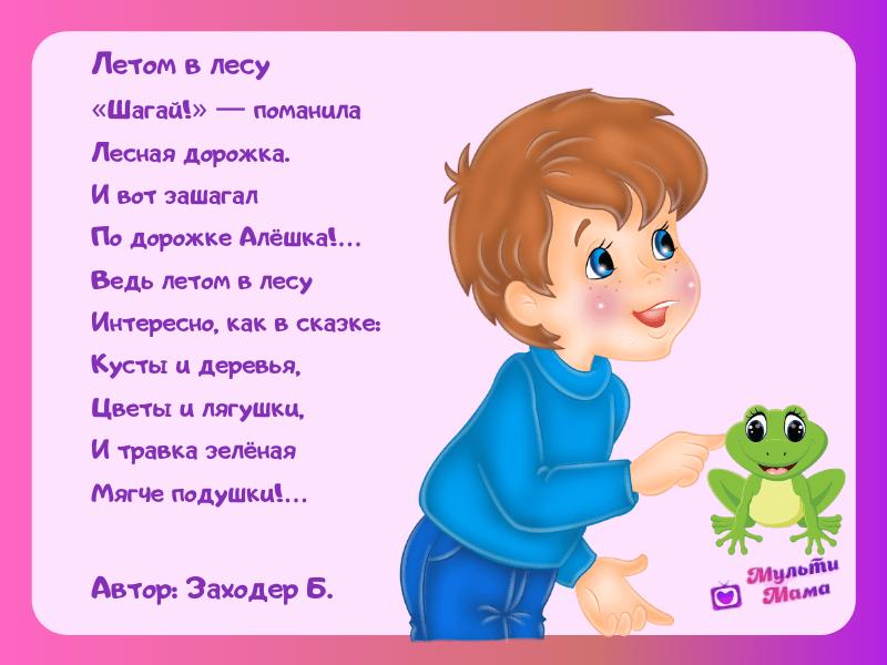 заходер стихи для детей