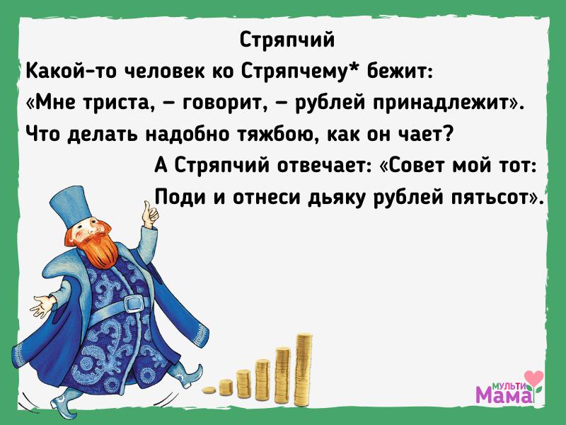 басни сумарокова