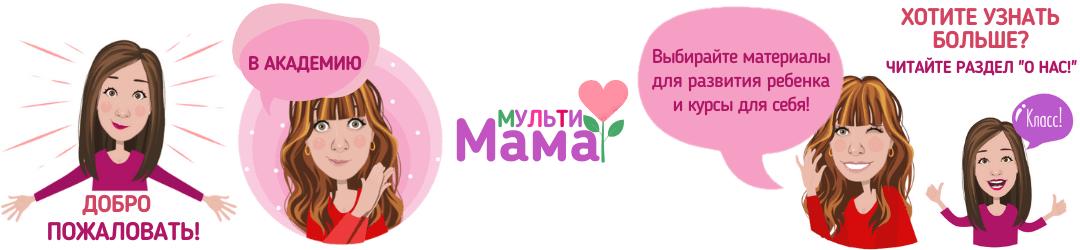 "Академия ""Мульти Мама"""