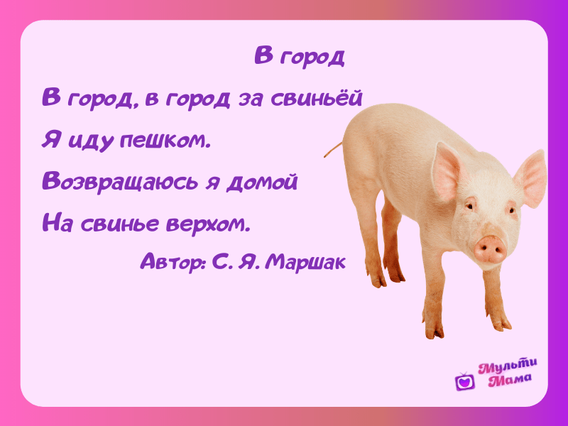 Маршак стихи для детей