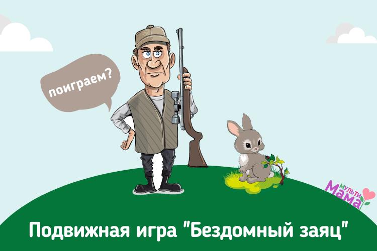 """Подвижная игра """"Бездомный заяц"""""""