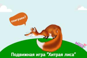 """Подвижная игра """"Хитрая лиса"""""""