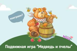 """Подвижная игра """"Медведь и пчелы"""""""