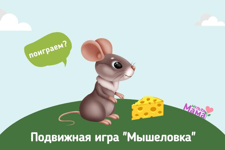 """Подвижная игра """"Мышеловка"""""""