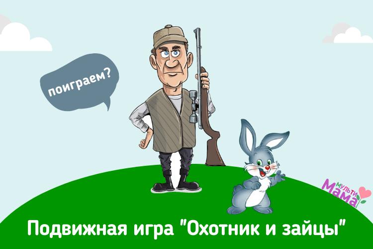 """Подвижная игра """"Охотники и зайцы"""""""