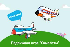 """Подвижная игра """"Самолеты"""""""