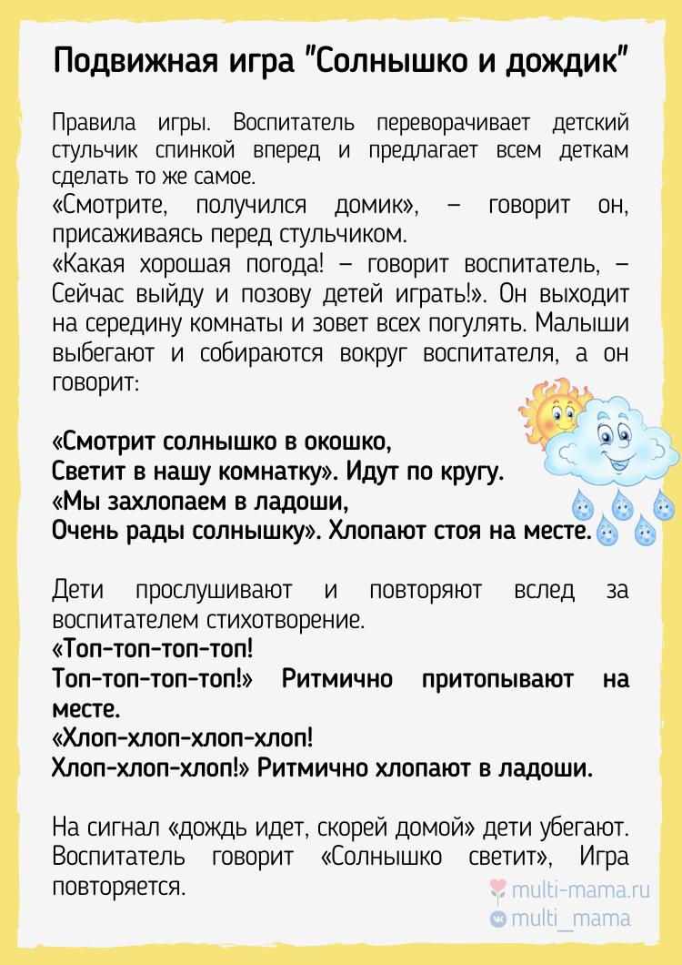 """Подвижная игра """"Солнышко и дождик"""""""