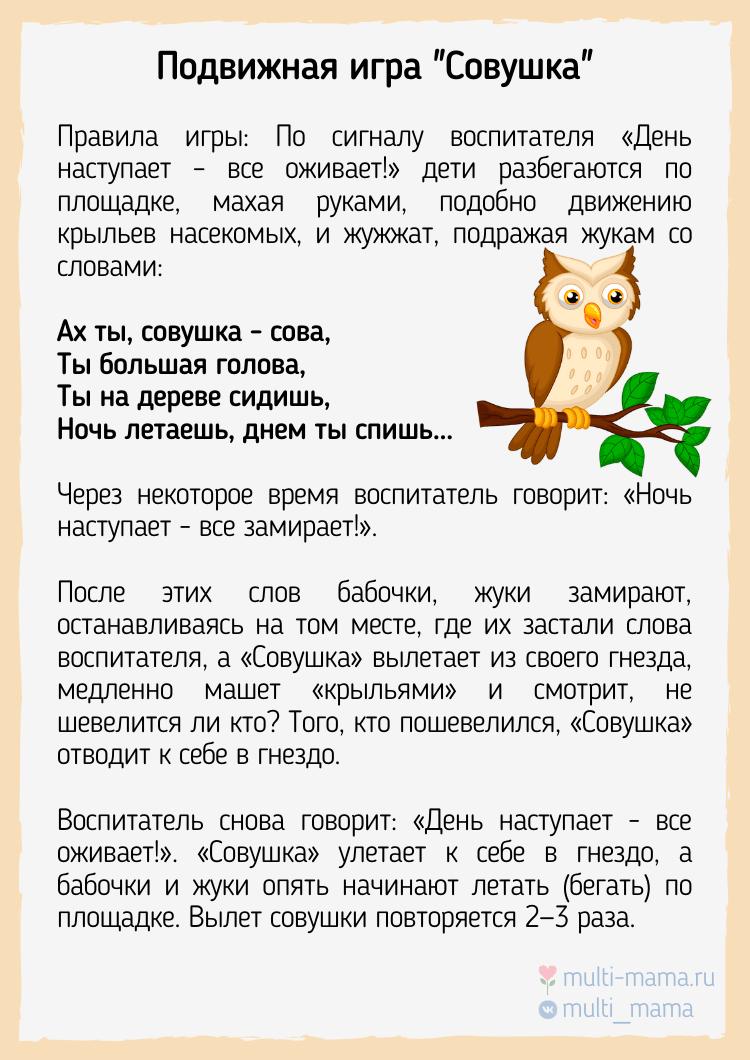 """Подвижная игра """"Совушка"""""""