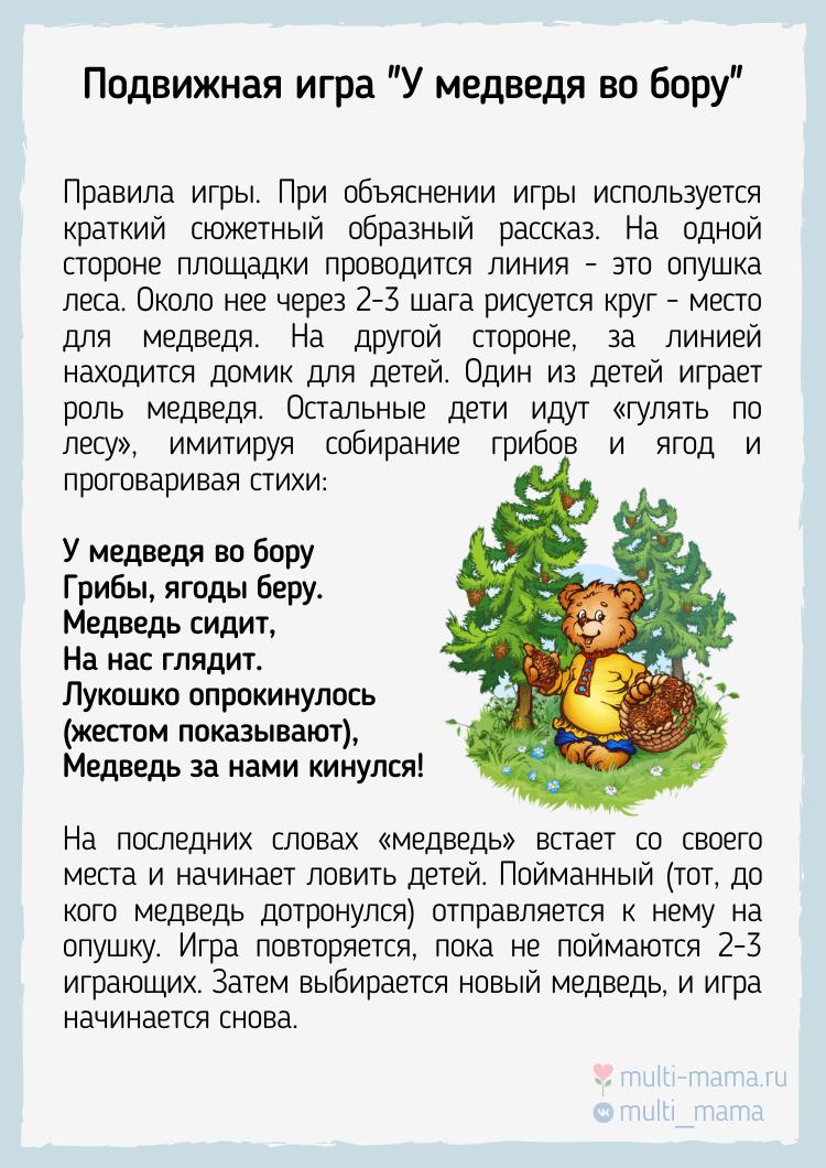 """Подвижная игра """"У медведя во бору"""""""