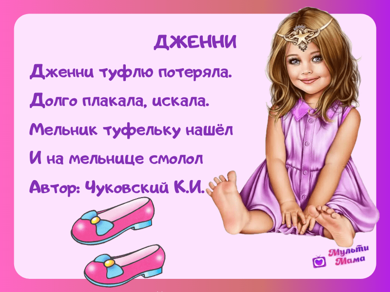 стихи чуковского для детей