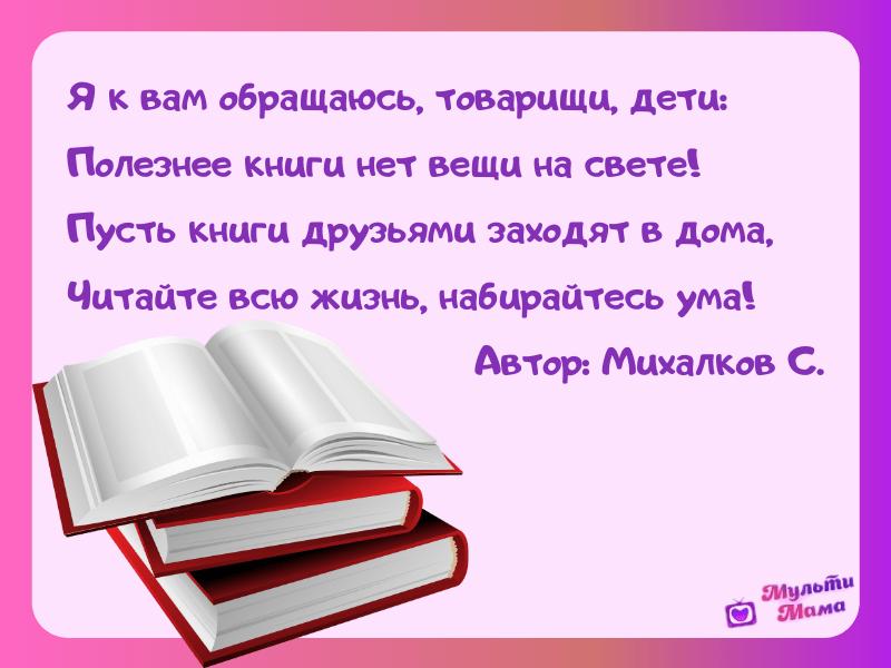 стихи михалкова