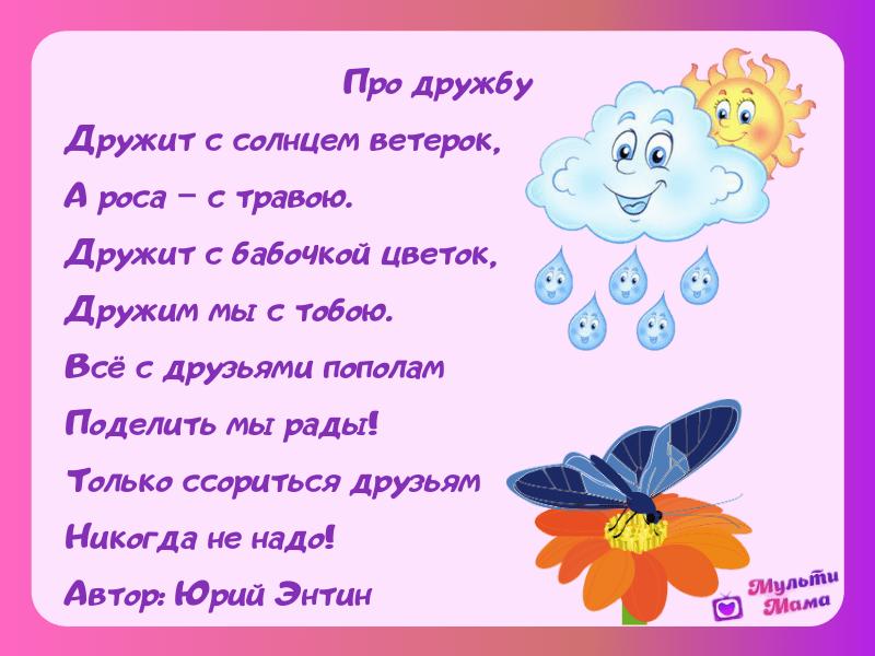 стихи про дружбу