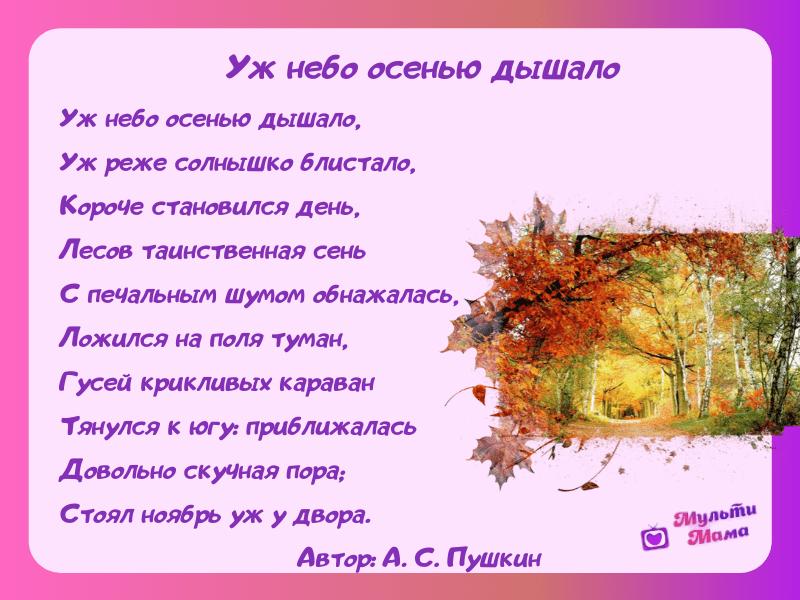 стихи Пушкина для детей
