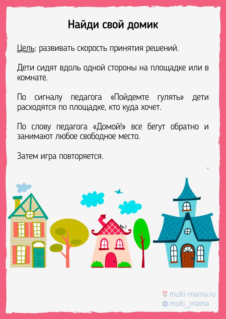игры для детей 3-4 лет на улице летом