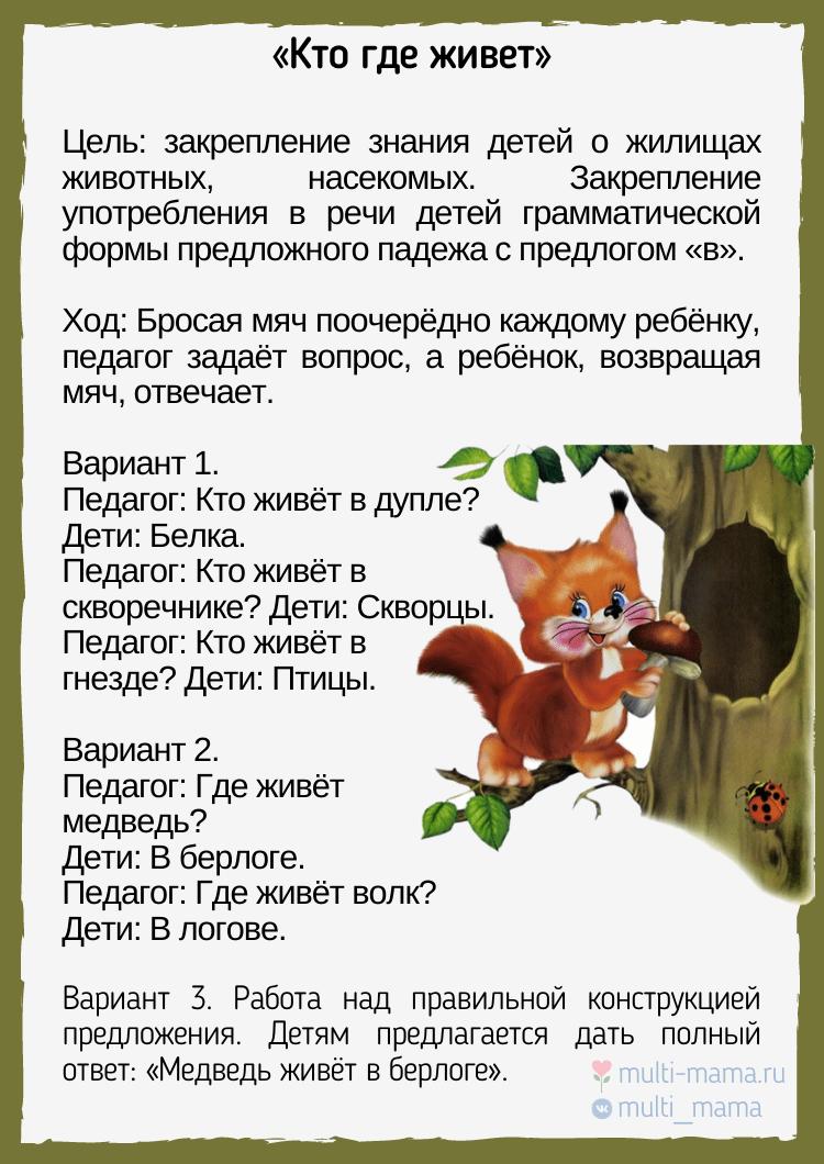 дидактические игры для детей 4-5 лет