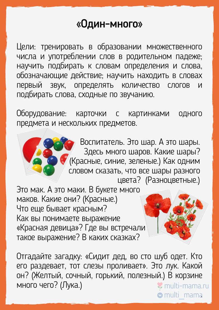 дидактические игры для детей 3-4 лет