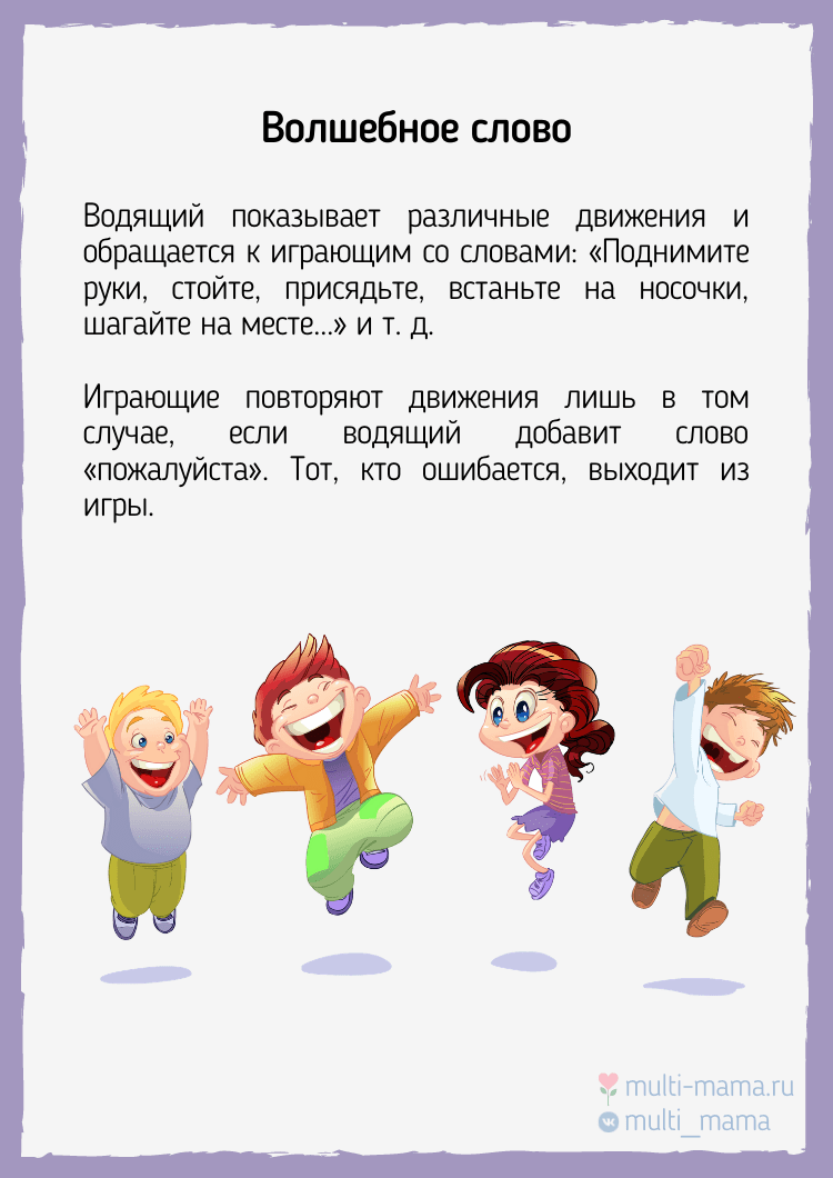 игры для детей на улице летом