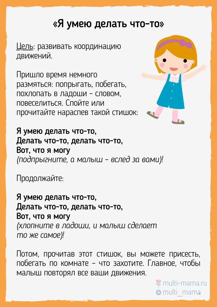 Игры с детьми 2-3 лет дома