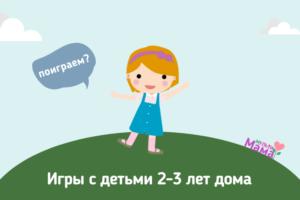 игры с детьми 2 3 лет дома