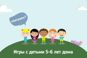 игры с детьми 5 6 лет дома