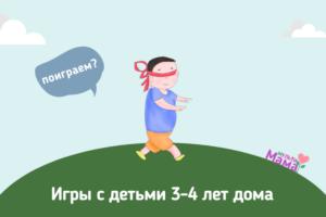игры с детьми 3 4 лет дома