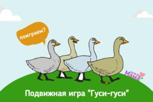 """Подвижная игра """"Гуси-гуси"""""""