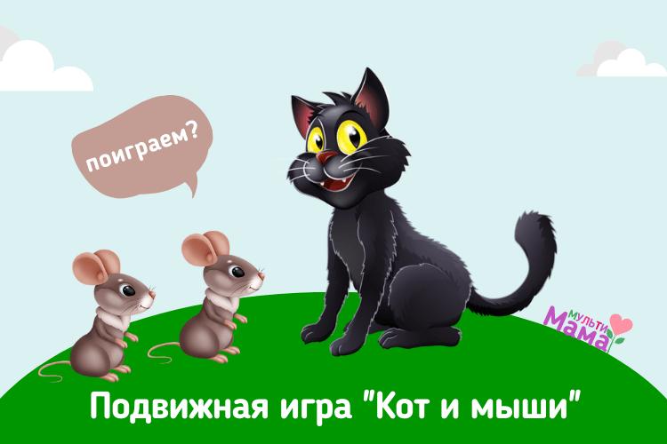 """Подвижная игра """"Кот и мыши"""""""