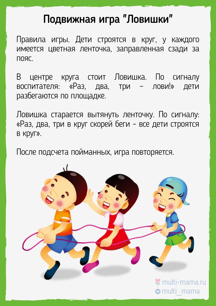 подвижные игры для детей 6 7 лет