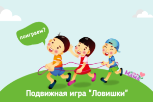 """Подвижная игра """"Ловишки"""""""