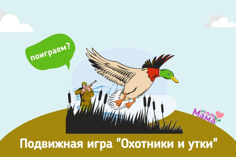 """Подвижная игра """"Охотники и утки"""""""