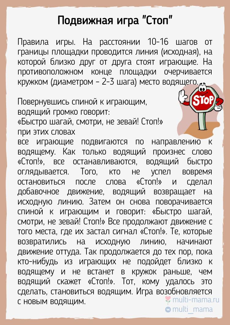 """Подвижная игра """"Стоп"""""""