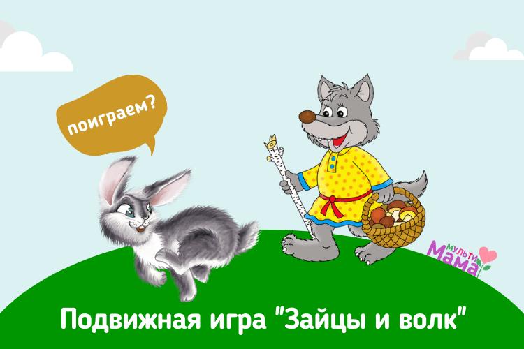 """Подвижная игра """"Зайцы и волк"""""""