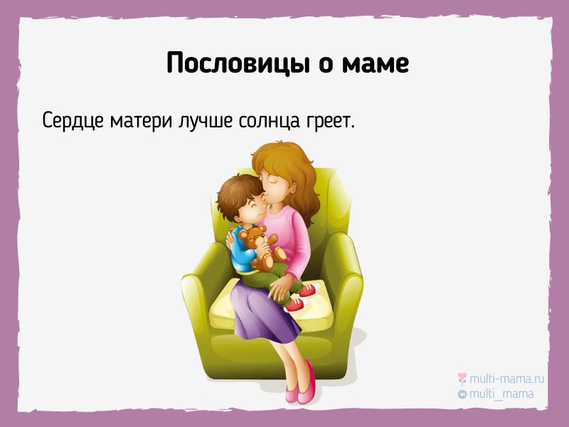 пословицы о маме
