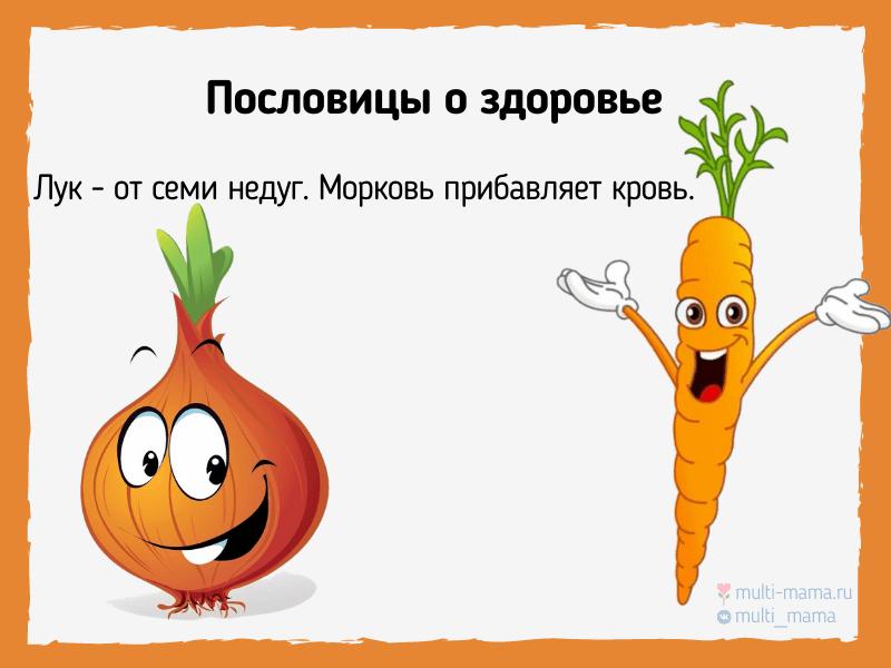 пословицы о здоровье