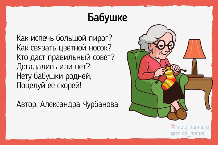 стихи про бабушку