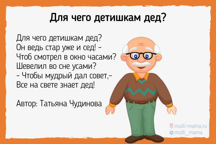 стихи про дедушку