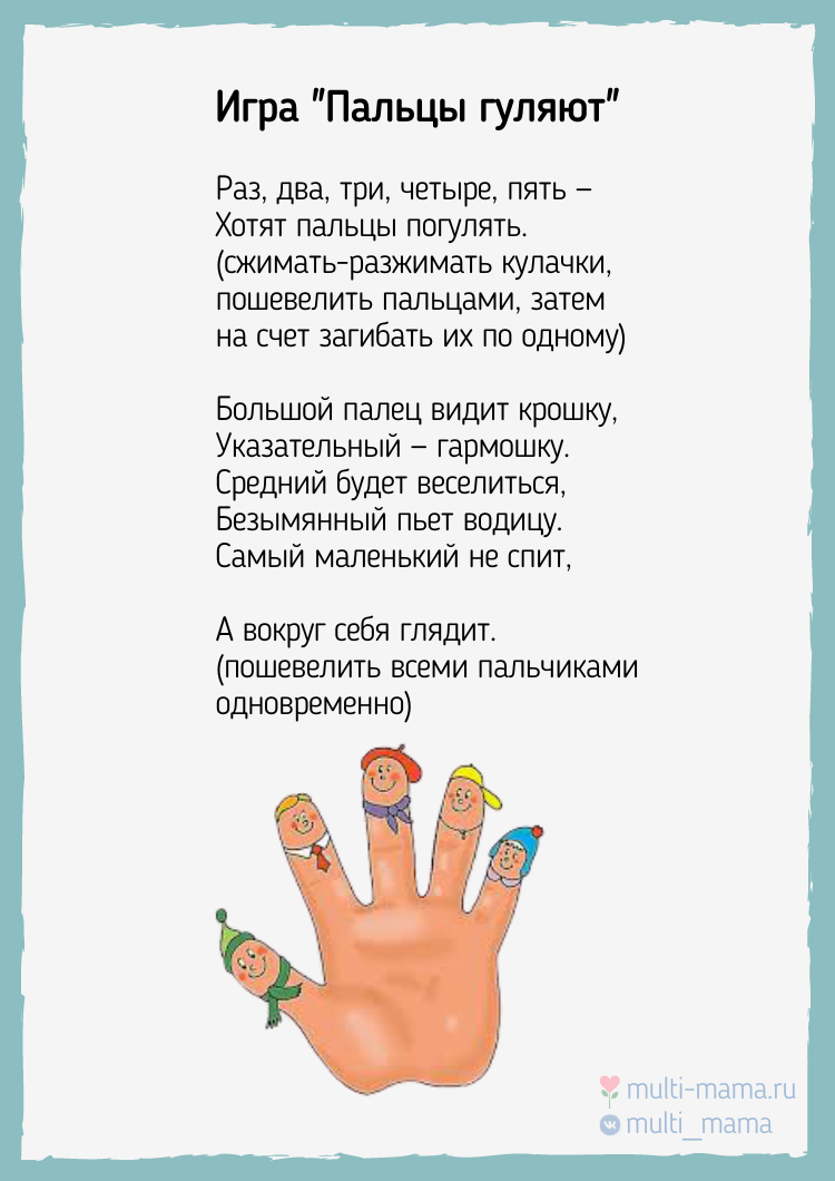 пальчиковые игры для детей 4 5 лет