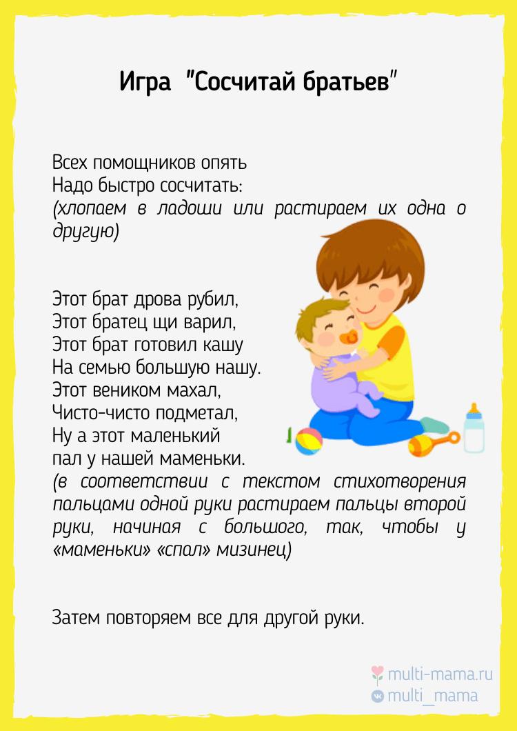 пальчиковые игры для детей 1 2 года