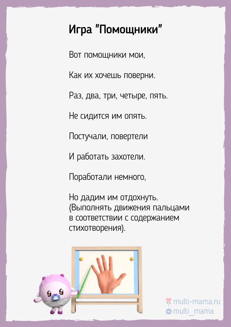 пальчиковые игры для детей 5 6 лет