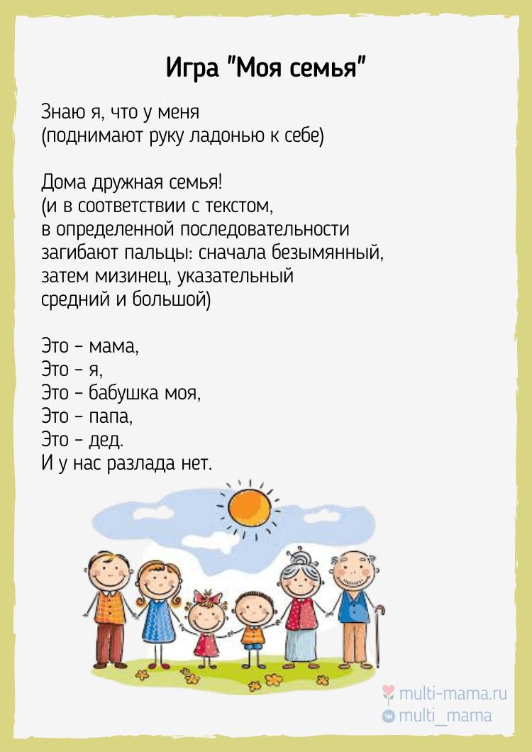 пальчиковые игры для детей 6 7 лет