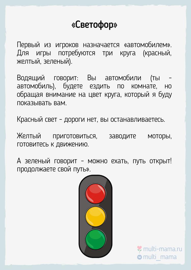 podvizhnie-igry-dlya-detei-6-7-let