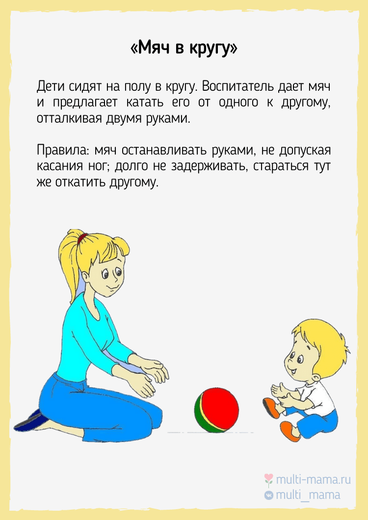 подвижные игры для детей 4 5 лет