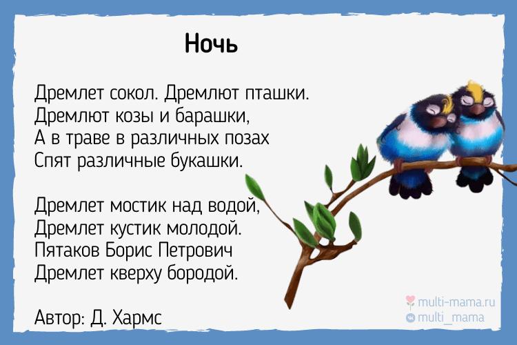 стихи хармса для детей