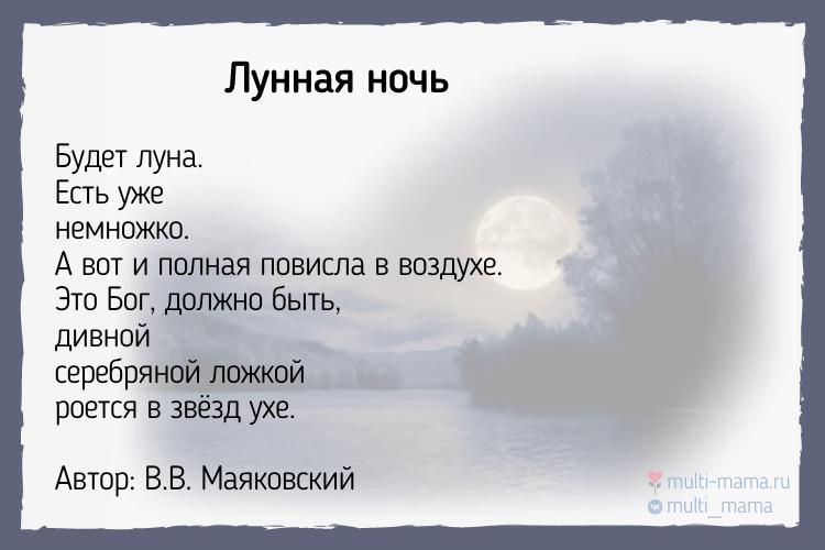 стихи маяковского для детей