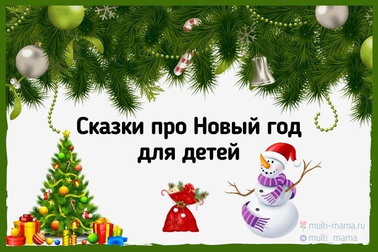 сказки про Новый год для детей