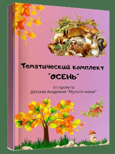 тематический комплект осень