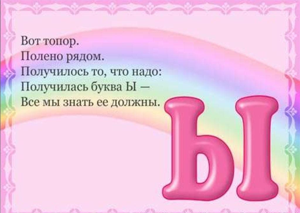 стихи про буквы алфавита от а до я